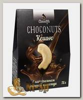 Кешью в натуральном тёмном шоколаде