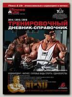 Тренировочный дневник-справочник 2014-2016 г